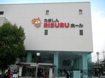 たましんRISURUホール.JPG